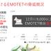 EMOTETから10分で守る、トレンドマイクロのメールセキュリティ