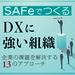 SAFeでつくる「DXに強い組織」~企業の課題を解決する13のアプローチ~