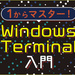 1からマスター! Windows Terminal入門
