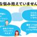 「誰に相談すればいいの?」を解消する、コミュニケーションポータル構築のススメ