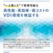 一人情シスで管理可能な高性能・高効率・低コストのVDI 環境を検証する