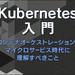 k8s構築ツールの選択肢「Kubespray/kops」