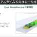PTC、3D CADの新版「Creo 7.0」でジェネレーティブデザインに対応