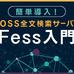 Fessで「Tesseract OCR」を利用する