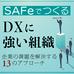 「SAFe」とは(その4)- SAFeのロール