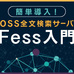 Fessのクラスタ化