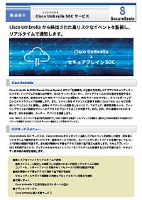 「Cisco Umbrella SOCサービス」