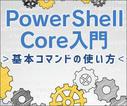 PowerShell 7をインタラクティブシェルとして使う- 関数で強力エイリアス
