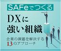 「SAFe」とは(その5)- SAFeの成果物/ツール