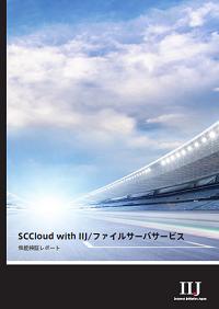 「SCCloud with IIJ/ファイルサーバサービス」