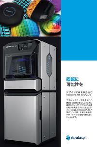 「デザインに命を吹き込む Stratasys J55 3Dプリンタ」