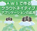 AWS Lambdaを使ったサーバレスアプリケーション(2)