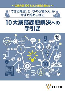 「10大業務課題解決への手引き」