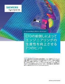 「CFDの前倒しによってエンジニアリングの生産性を向上させる7つのヒント」