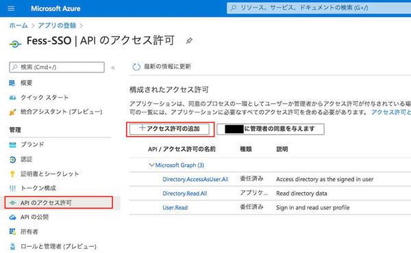 APIのアクセス許可