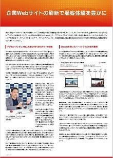 セミナーレポート「企業Webサイトの刷新で顧客体験を豊かに」