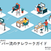 東証一部上場企業の実践例に学ぶ、テレワーク・ステップ・ガイド