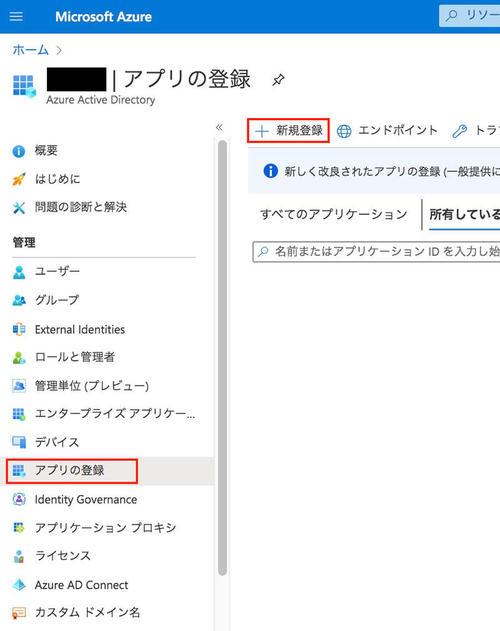 アプリの登録