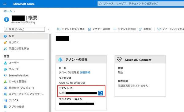Azure ADのテナントID