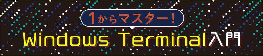 Windows Terminal 1.3の新機能