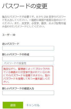 「カスタムの禁止パスワードリスト」の設定画面