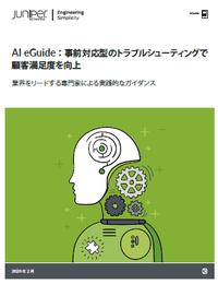ネットワークの運用管理を劇的に変えるには、AIをどう使えばいいのか