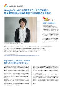 北海道テレビ放送の取り組み事例