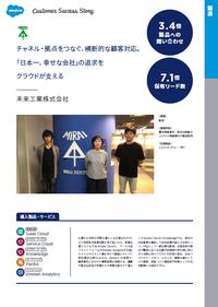 未来工業におけるDX実践事例