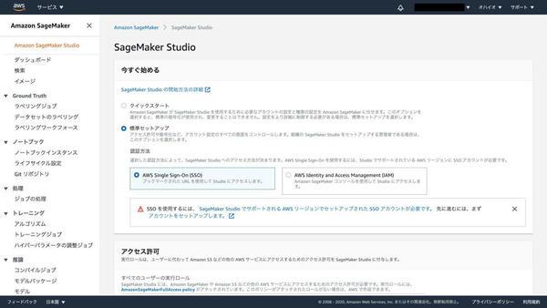 Amazon SageMaker Studioのセットアップ画面