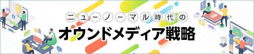 レシピサイトからの大転換! 「AJINOMOTO PARK」が示すオウンドメディアの価値