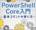 PowerShell 7.1へアップデートする方法