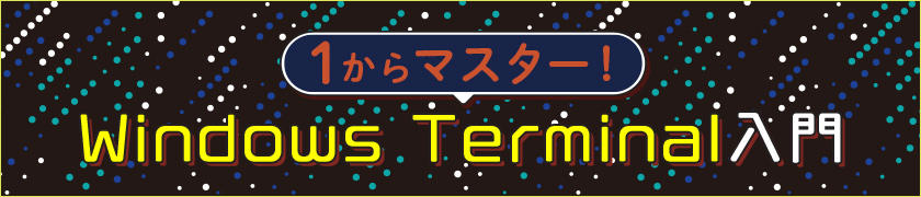 Windows Terminal 1.4の新機能