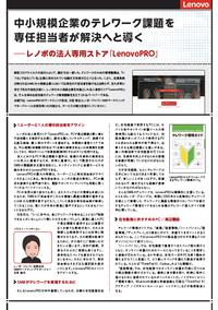 レノボの法人専用ストア「LenovoPRO」はなぜ高い支持を得るのか?