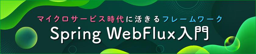 Spring WebFluxとは
