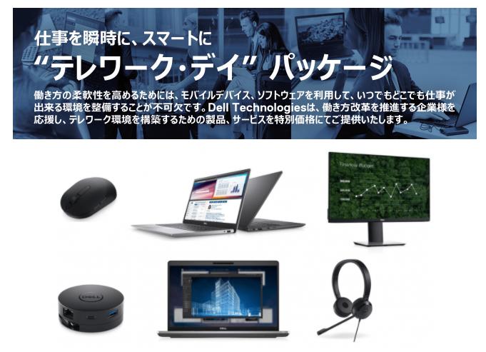 https://news.mynavi.jp/itsearch/assets_c/20201125dell1002.png