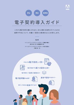 電子契約の「わからない」を解消する、電子契約導入ガイド [PR]