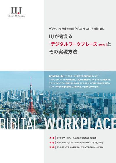 場所を選ばず生産性の高いワーク環境を実現する、デジタルワークプレイス構築のススメ [PR]