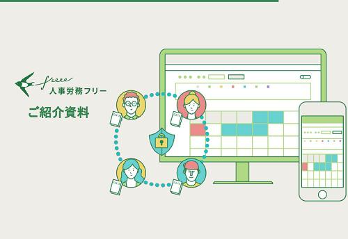 https://news.mynavi.jp/itsearch/assets_c/202011freee001.png