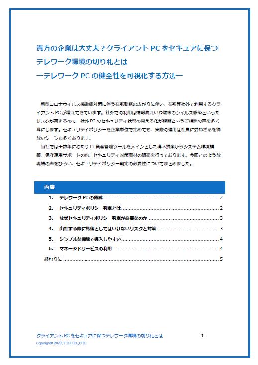 https://news.mynavi.jp/itsearch/assets_c/202011tdi001.png