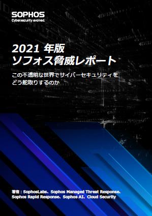 https://news.mynavi.jp/itsearch/assets_c/20201207_sophos001.png