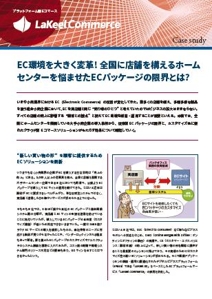 【特別企画】変化に対応できるEC基盤へ――全国に店舗を構える大手ホームセンターは、どのようにしてECパッケージの限界を乗り越えたのか?