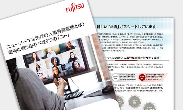 https://news.mynavi.jp/itsearch/assets_c/202012fujitsu.png