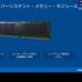 インテル® Optane™ テクノロジーの持つ実力を解説――Optane Persistent Memory編
