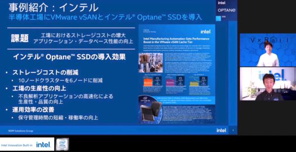 インテルにおけるOptane SSD導入事例