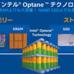 インテル® Optane™ テクノロジーの持つ実力を解説――Optane SSD編
