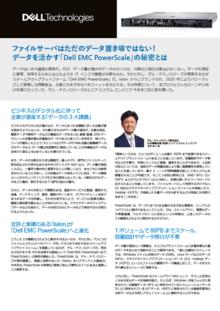 データ管理の課題に対して「Dell EMC PowerScale」はどのような役割を果たすのか