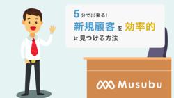 「5分でわかる - 新規顧客を効率的に見つける方法 -」