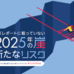 コロナ禍で生まれた、DXレポートに載っていない新たな「2025年の崖」のリスクとは?