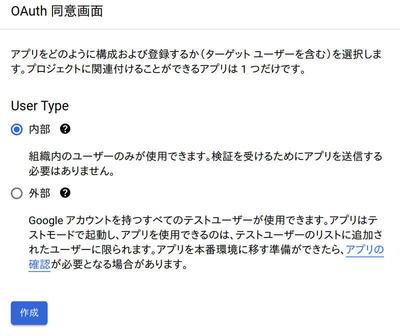 UserTypeの指定