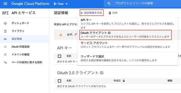 OAuthクライアントIDを選択